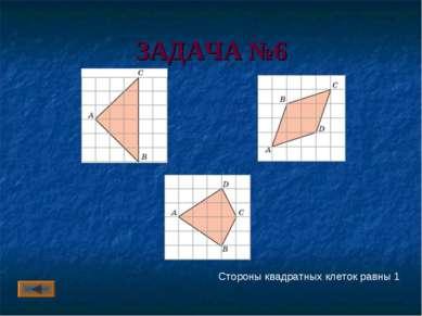 ЗАДАЧА №6 Стороны квадратных клеток равны 1 Артюхова Т.М., СОШ №2, Кувандык