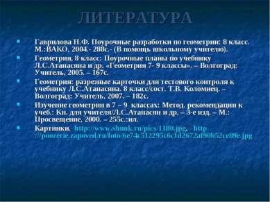ЛИТЕРАТУРА Гаврилова Н.Ф. Поурочные разработки по геометрии: 8 класс. М.:ВАКО...