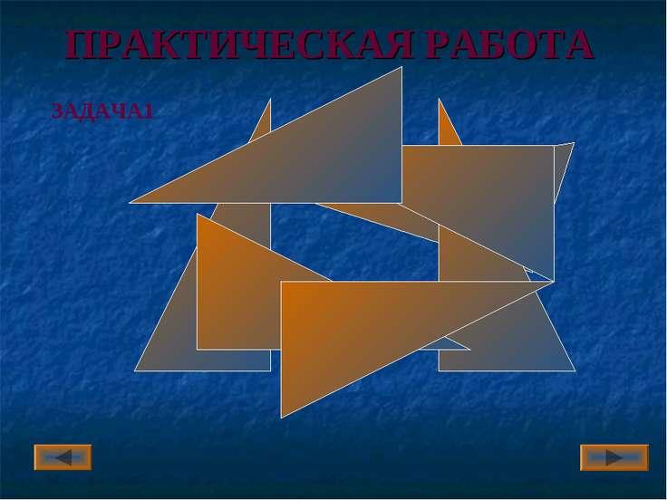 ПРАКТИЧЕСКАЯ РАБОТА ЗАДАЧА1 Артюхова Т.М., СОШ №2, Кувандык