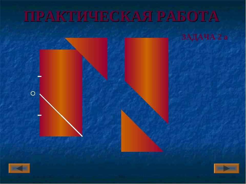 ПРАКТИЧЕСКАЯ РАБОТА О ЗАДАЧА 2 а Артюхова Т.М., СОШ №2, Кувандык