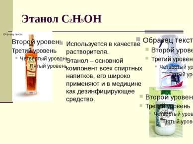 Этанол С2Н5ОН Используется в качестве растворителя. Этанол – основной компоне...
