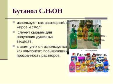 Бутанол C4H9OH используют как растворитель жиров и смол; служит сырьем для по...