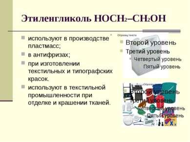 Этиленгликоль HOCH2–CH2OH используют в производстве пластмасс; в антифризах; ...