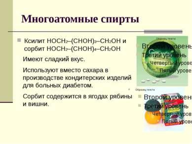 Многоатомные спирты Ксилит НОСН2–(СНОH)3–CН2ОН и сорбит НОСН2–(СНОН)4–СН2OН И...