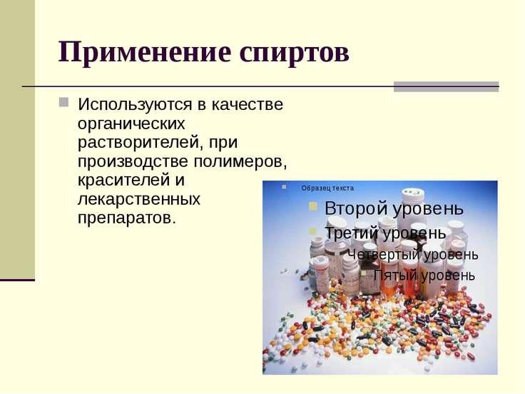 Применение спиртов Используются в качестве органических растворителей, при пр...