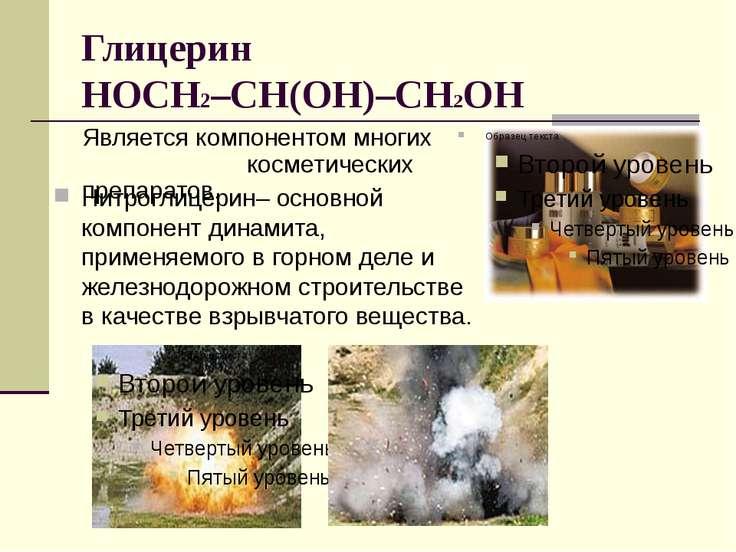 Глицерин HOCH2–CH(OH)–CH2OH Нитроглицерин– основной компонент динамита, приме...