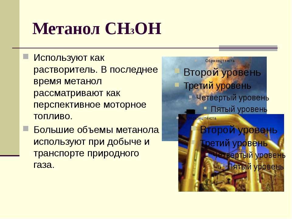 Метанол СН3ОН Используют как растворитель. В последнее время метанол рассматр...