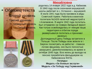 Федорахина Мария Михайловна родилась 14 января 1922 года в д. Кабакова В 1940...