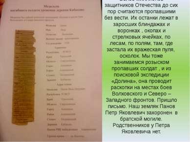 Более миллионов защитников Отечества до сих пор считаются пропавшими без вест...