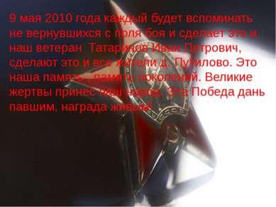 9 мая 2010 года каждый будет вспоминать не вернувшихся с поля боя и сделает э...