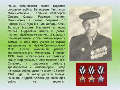 Наша останинская земля гордится солдатом войны Батаковым Филлипом Максимовиче...