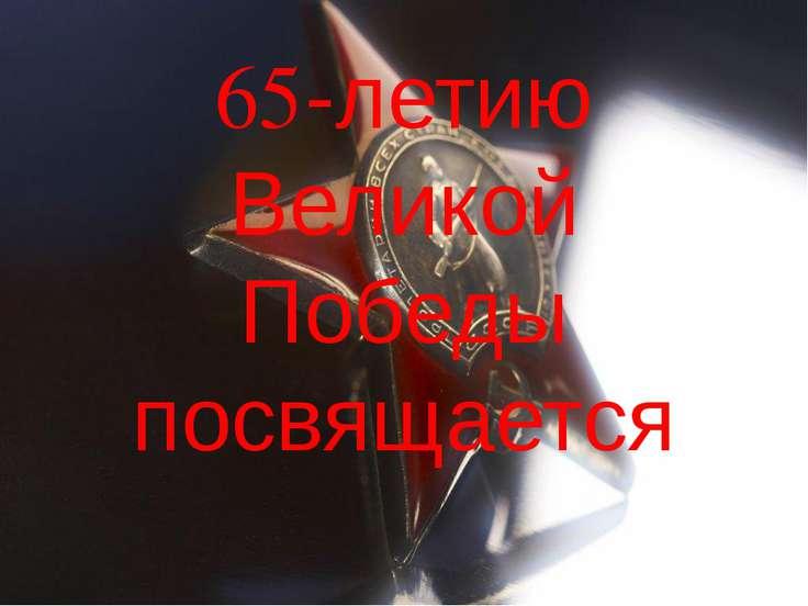 65-летию Великой Победы посвящается