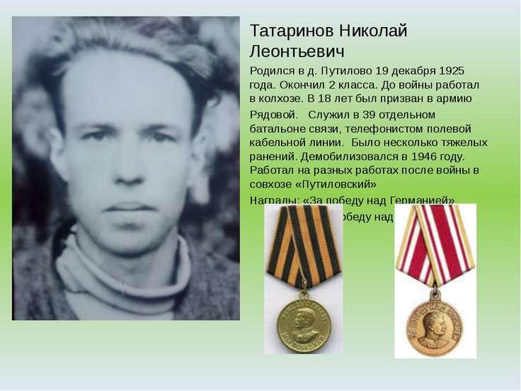 Татаринов Николай Леонтьевич Родился в д. Путилово 19 декабря 1925 года. Окон...