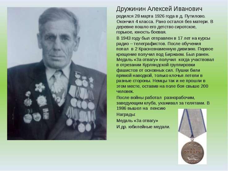 Дружинин Алексей Иванович родился 28 марта 1926 года в д. Путилово. Окончил 4...