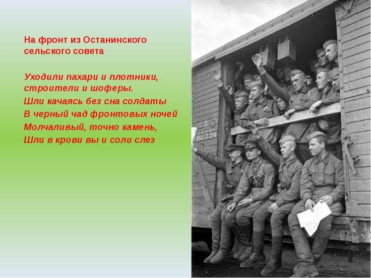 На фронт из Останинского сельского совета Уходили пахари и плотники, строител...
