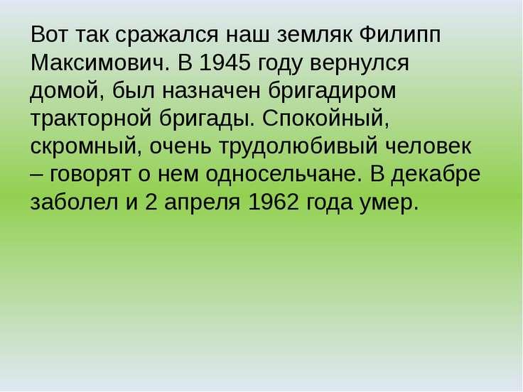 Вот так сражался наш земляк Филипп Максимович. В 1945 году вернулся домой, бы...