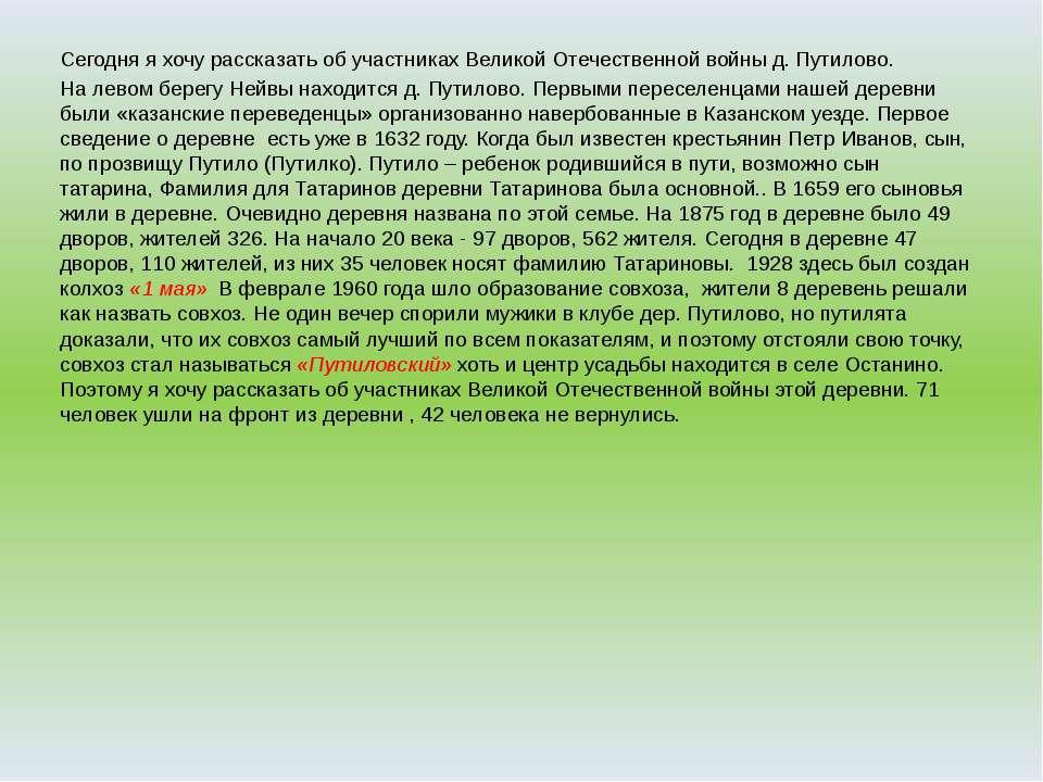 Сегодня я хочу рассказать об участниках Великой Отечественной войны д. Путило...