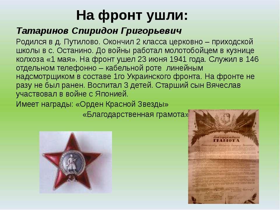 Татаринов Спиридон Григорьевич Родился в д. Путилово. Окончил 2 класса церков...