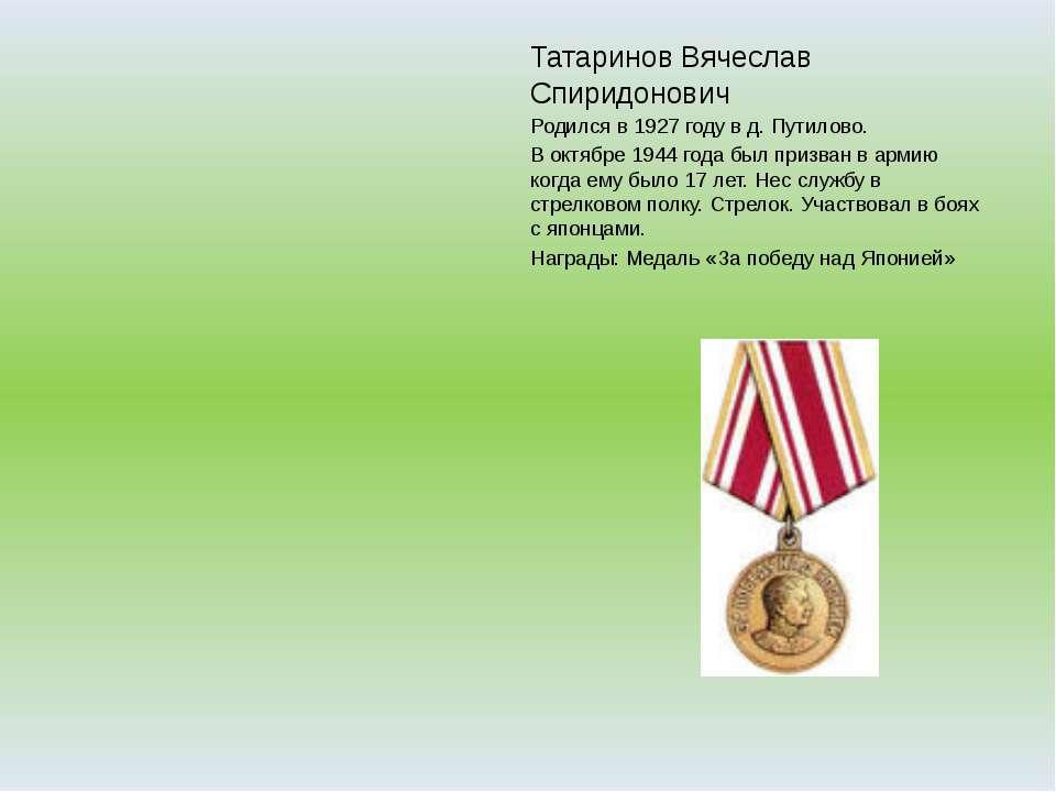 Татаринов Вячеслав Спиридонович Родился в 1927 году в д. Путилово. В октябре ...