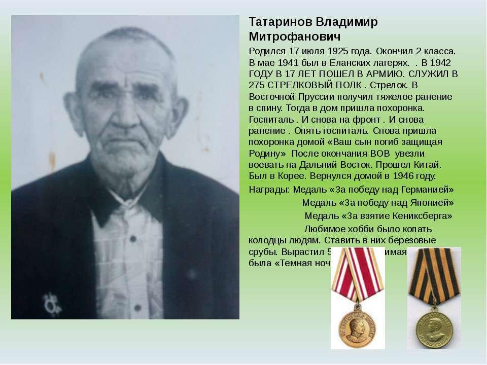 Татаринов Владимир Митрофанович Родился 17 июля 1925 года. Окончил 2 класса. ...