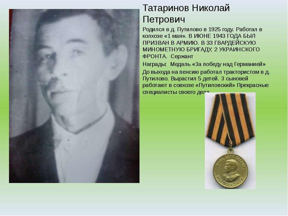 Татаринов Николай Петрович Родился в д. Путилово в 1925 году. Работал в колхо...