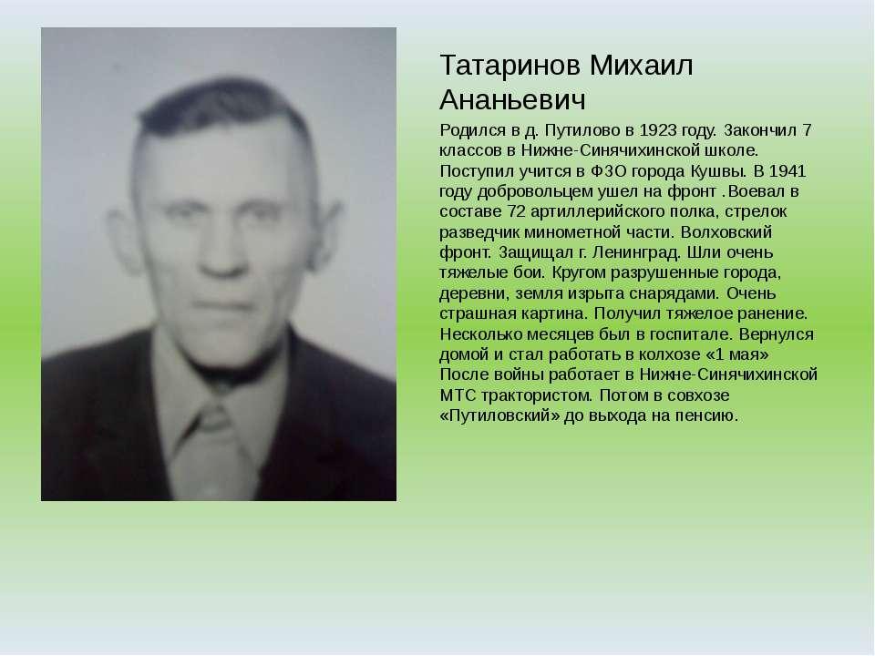 Татаринов Михаил Ананьевич Родился в д. Путилово в 1923 году. Закончил 7 клас...