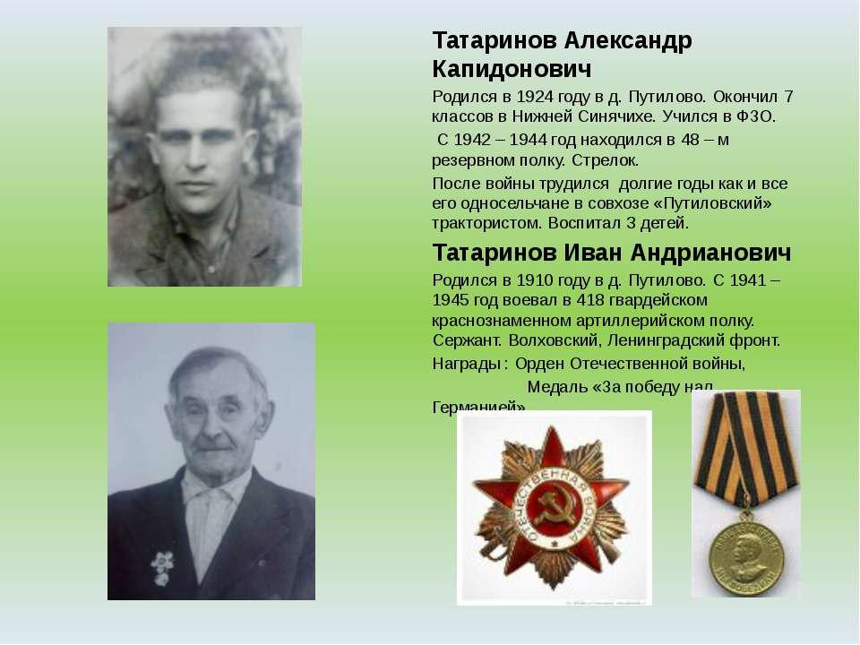 Татаринов Александр Капидонович Родился в 1924 году в д. Путилово. Окончил 7 ...