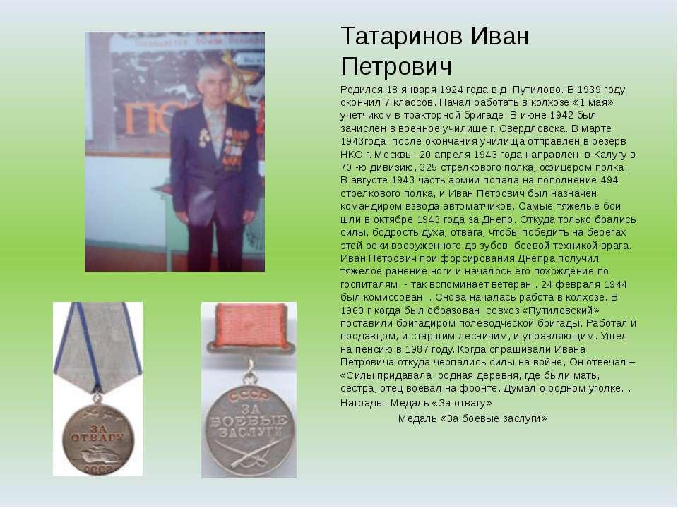 Татаринов Иван Петрович Родился 18 января 1924 года в д. Путилово. В 1939 год...