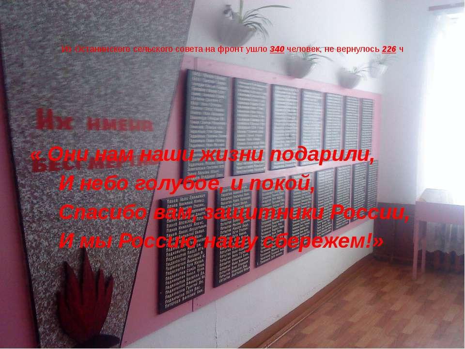 Из Останинского сельского совета на фронт ушло 340 человек, не вернулось 226 ...