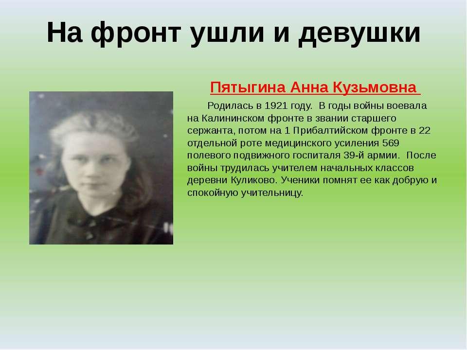 Пятыгина Анна Кузьмовна Родилась в 1921 году. В годы войны воевала на Калинин...