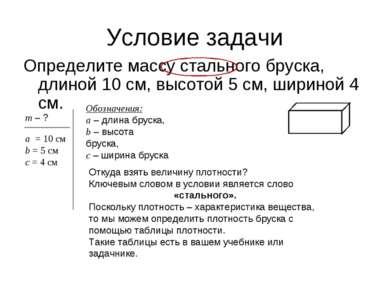 Условие задачи Определите массу стального бруска, длиной 10 см, высотой 5 см,...