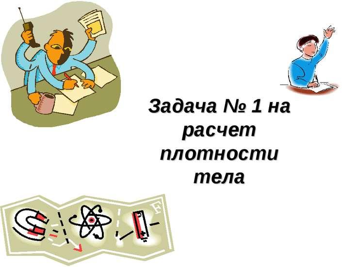 Задача № 1 на расчет плотности тела