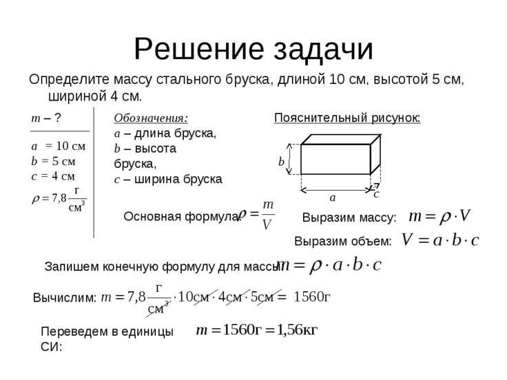 Решение задачи Определите массу стального бруска, длиной 10 см, высотой 5 см,...