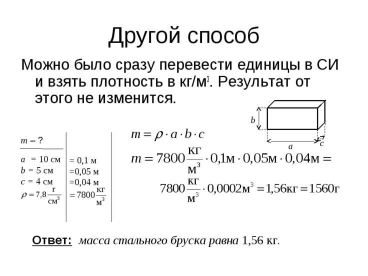 Другой способ Можно было сразу перевести единицы в СИ и взять плотность в кг/...
