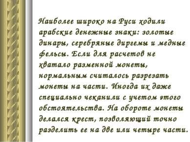 Наиболее широко на Руси ходили арабские денежные знаки: золотые динары, сереб...