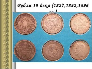 Рубли 19 века (1827,1892,1896 гг.)