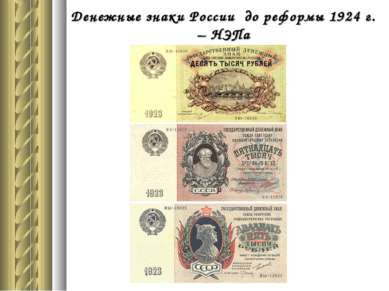 Денежные знаки России до реформы 1924 г. – НЭПа