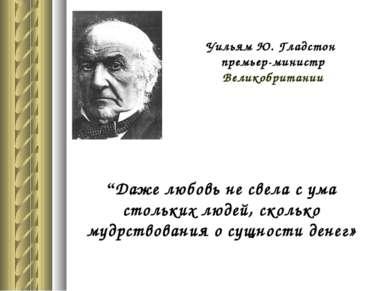 """""""Даже любовь не свела с ума стольких людей, сколько мудрствования о сущности ..."""