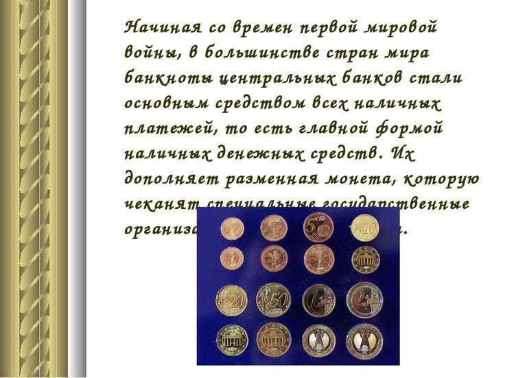 Начиная со времен первой мировой войны, в большинстве стран мира банкноты цен...