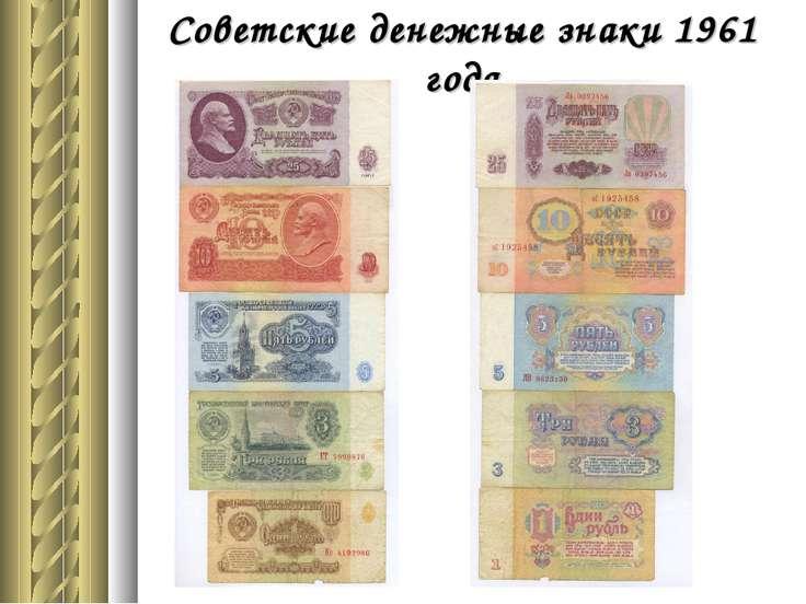 Советские денежные знаки 1961 года