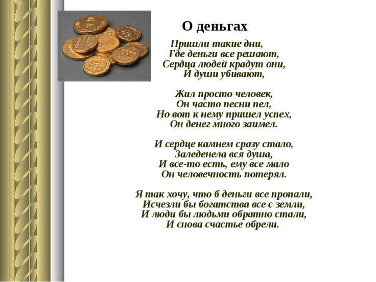 О деньгах Пришли такие дни, Где деньги все решают, Сердца людей крадут они, И...