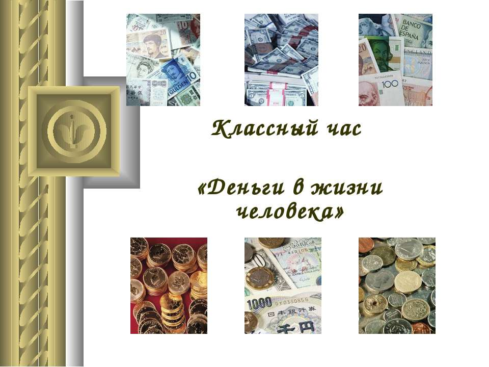 Классный час «Деньги в жизни человека»