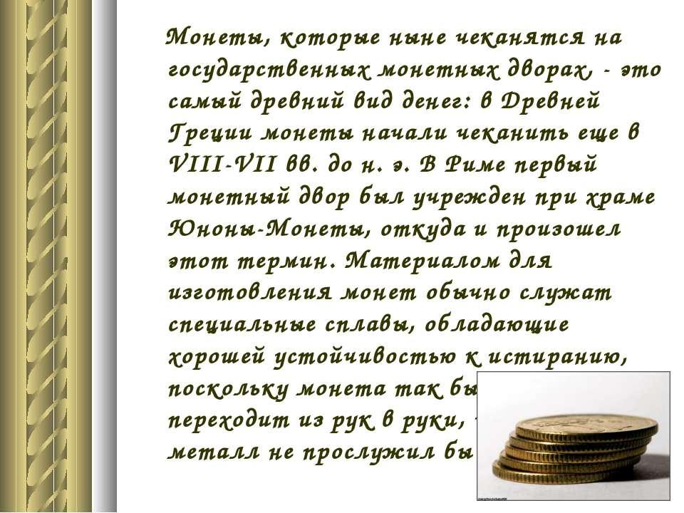 Монеты, которые ныне чеканятся на государственных монетных дворах, - это самы...