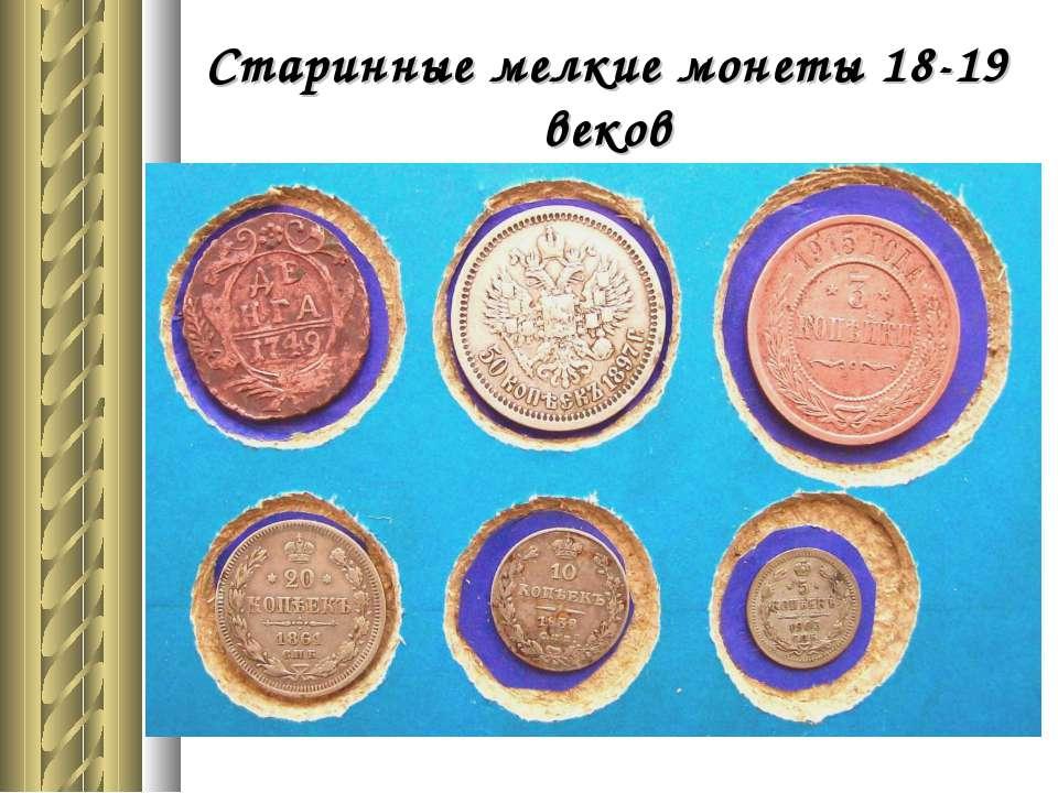 Старинные мелкие монеты 18-19 веков