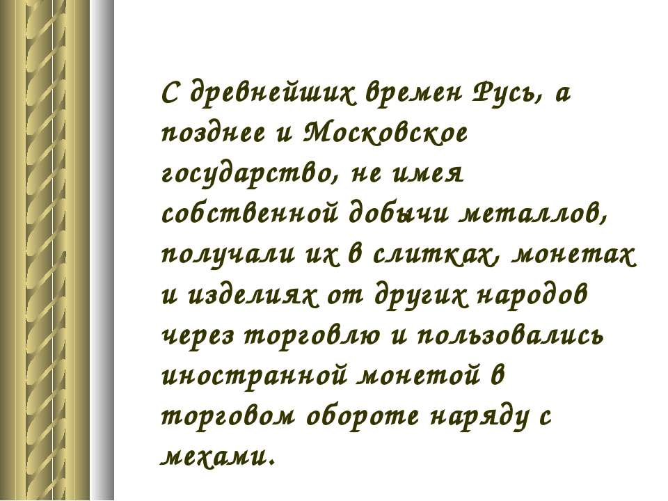 С древнейших времен Русь, а позднее и Московское государство, не имея собстве...