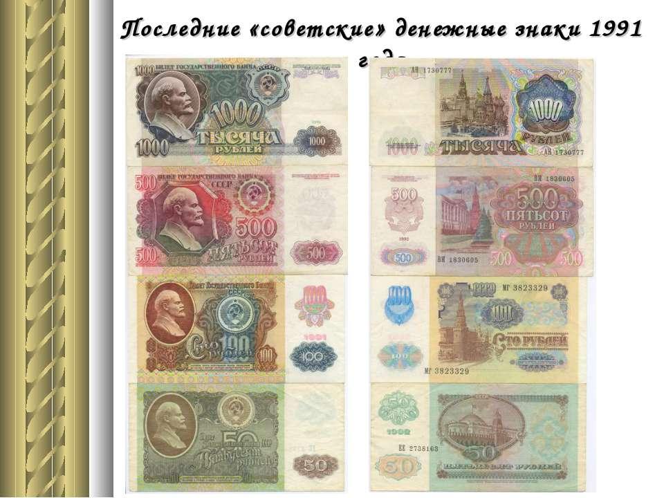 Последние «советские» денежные знаки 1991 года