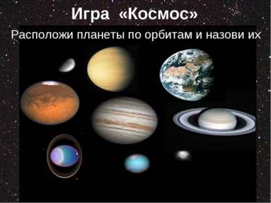 Игра «Космос» Расположи планеты по орбитам и назови их