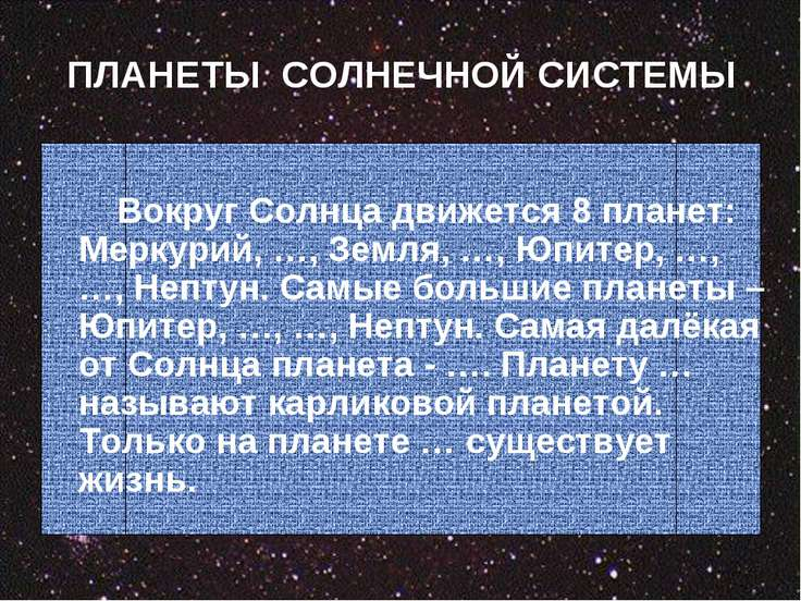 ПЛАНЕТЫ СОЛНЕЧНОЙ СИСТЕМЫ Вокруг Солнца движется 8 планет: Меркурий, …, Земля...