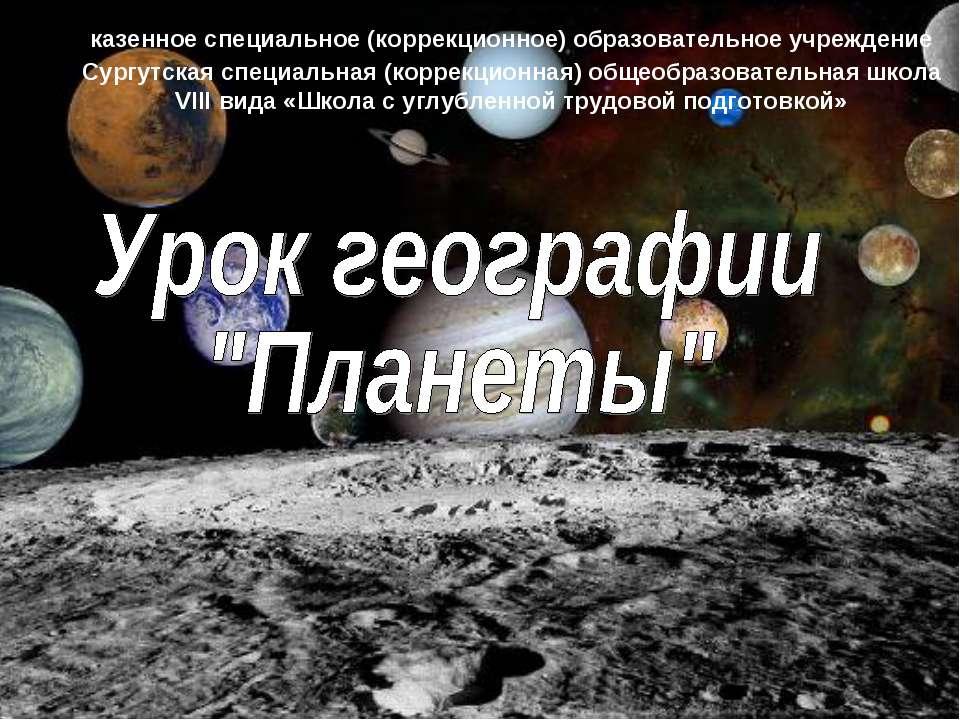 казенное специальное (коррекционное) образовательное учреждение Сургутская сп...