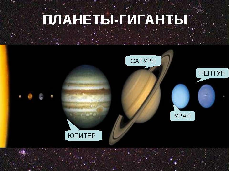 Neptune vs jupiter